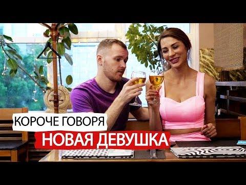 Короче говоря, новая девушка / Ника Вайпер (видео)
