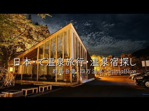 日本・で温泉旅行・温泉宿探し   群馬吾妻・四万温泉・Shi …