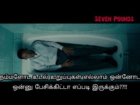 Seven Pounds 2008 Cooling Glassu  Movie Explanation Review Tamil vilakkam  Korean movie TamilDubbed