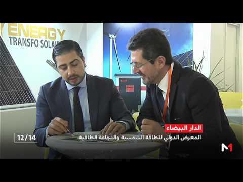 الدار البيضاء.. تنظيم المعرض الدولي للطاقة الشمسية والنجاعة الطاقية