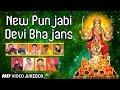 NAVRATRI SPECIAL I NEW PUNJABI DEVI BHAJANS I FULL VIDEO SONGS JUKEBOX