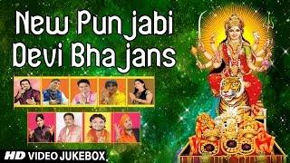 image of NAVRATRI SPECIAL I NEW PUNJABI DEVI BHAJANS I FULL VIDEO SONGS JUKEBOX