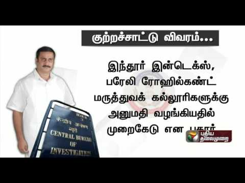 Medical-college-irregularity-Case-against-Anbumani-Case-details-in-a-nutshell