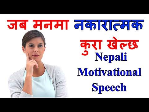 "(""Positive Self Talk"" जब मनमा नकारात्मक कुरा खेल्छ  Motivational Video in Nepali By:Dr.Tara Jii - Duration: 10 minutes.)"
