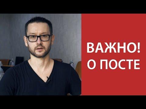 Важные наставления на месяц поста - DomaVideo.Ru