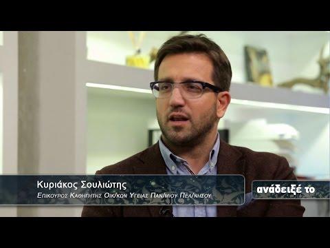 Κυριάκος Σουλιώτης: Η κλινική έρευνα ως μοχλός ανάπτυξης