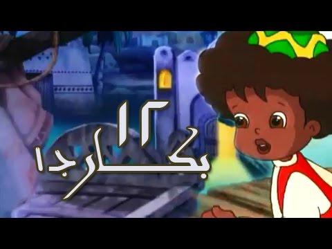 بكار الموسم الأول الحلقة 12 من 12