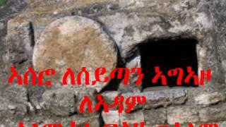 New Eritrean Orthodox Tewahdo Mezmur