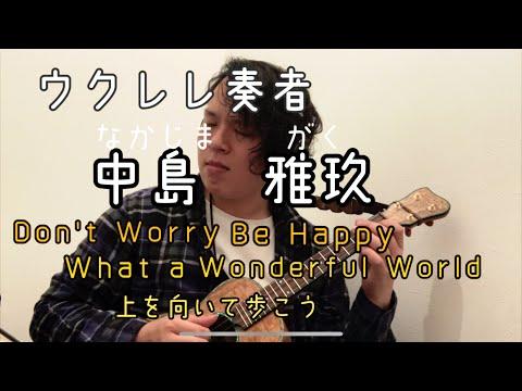 神奈川『バーチャル開放区』「ウクレレメドレー/中島 雅玖」の画像