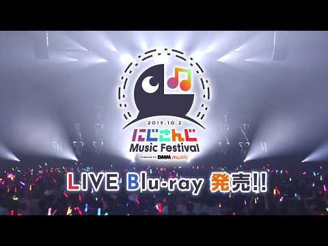 【1月29日発売!】『にじさんじ Music Festival ~Powered by DMM music~[Blu-ray]』 CM