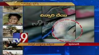 Girl in Borewell - NDRF releases inside visuals - TV9 Exclusive