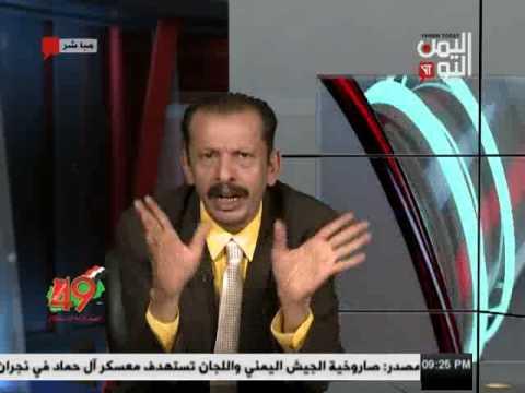 اليمن اليوم 30 11 2016