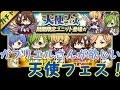 【ゆるドラ】ゆるドラシル 天使フェス!