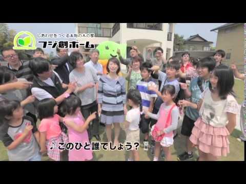 フジ創ホームTV CM no.7