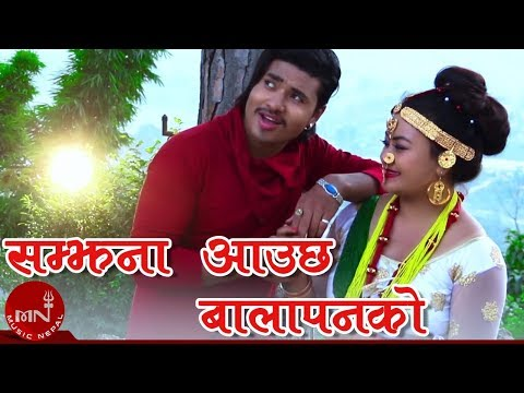 (New Lok Dohori 2075/2018 | Samjhana Aauchha Balapanko - Durga Bahadur Karki - Duration: 6 minutes, 47 seconds.)
