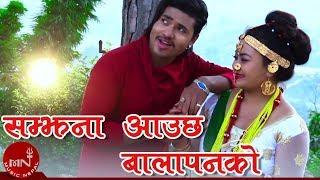 Samjhana Aauchha Balapanko - Durga Bahadur Karki