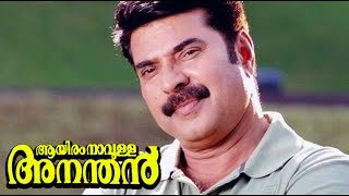 Video Aayiram Naavulla Ananthan Full Movie 1996 | Mammootty, Gauthami | Malayalam Full Movies Latest MP3, 3GP, MP4, WEBM, AVI, FLV Mei 2018