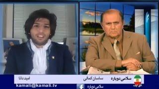 مصاحبه ساسان کمالی با امید دانا در تلویزیون اندیشه