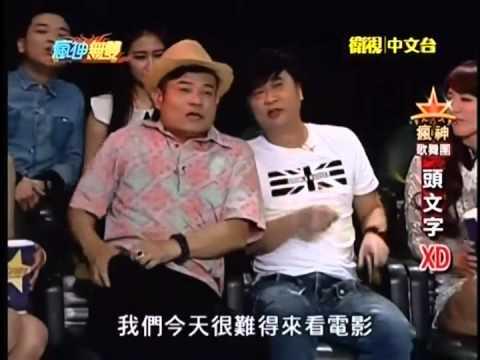 瘋神無雙 20140405 校園問題多 & 頭文字XD (五) (видео)