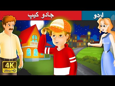 جادو کیپ | The Magic Cap Story in Urdu | Urdu Fairy Tales