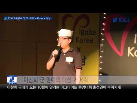 감동과 울림의 자원봉사 스토리, 이그나이트 V-Korea 강남!
