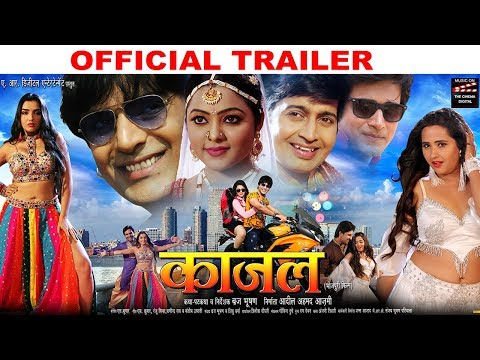 Bhojpuri Movie Kajal HD Trailer And Download