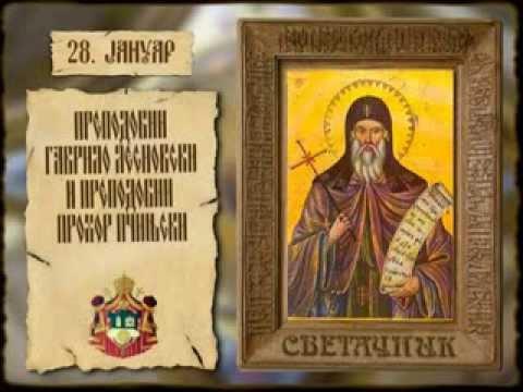 СВЕТАЧНИК 28. ЈАНУАР