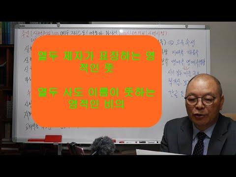 마태복음영해설교10장1-4