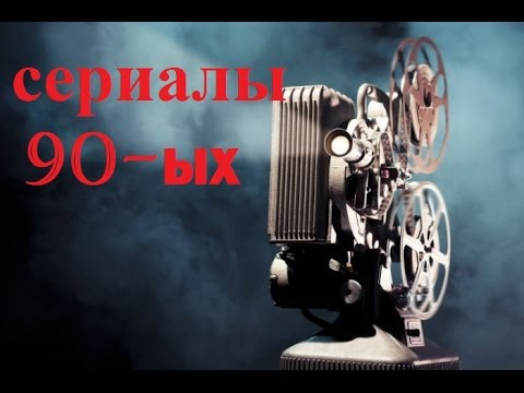 Вспомним 90-е (девяностые) годы часть 2 - Сериалы девяностых (видео)