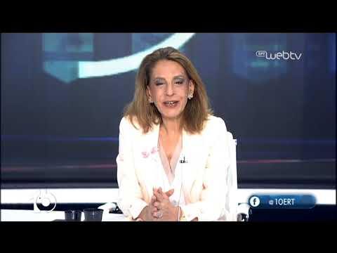 «10» με την Όλγα Τρέμη | 16/03/2020 | ΕΡΤ