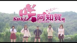 Trailer  live-action Saki Achiga-hen episode of side-A