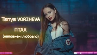 Download Lagu Tanya Vorzheva - Птах (наповнені любов'ю) - [ПРЕМ'ЄРА КЛІПУ] Mp3
