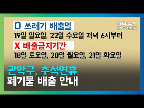 [관악 주간뉴스 9월 2주차] 관악구, 추석연휴 폐기물 배출 안내 이미지