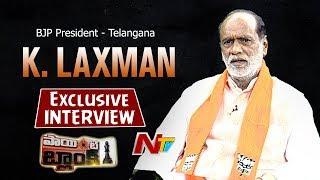 Telangana BJP President K. Laxman Exclusive Interview