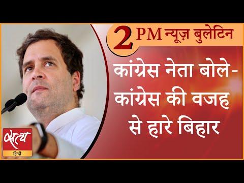 Satya Hindi News Bulletin। सत्य हिंदी समाचार बुलेटिन। 12 नवम्बर, दोपहर तक की ख़बरें