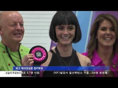 케이크에 담은 브로드웨이 명작들 6.13.17 KBS America News