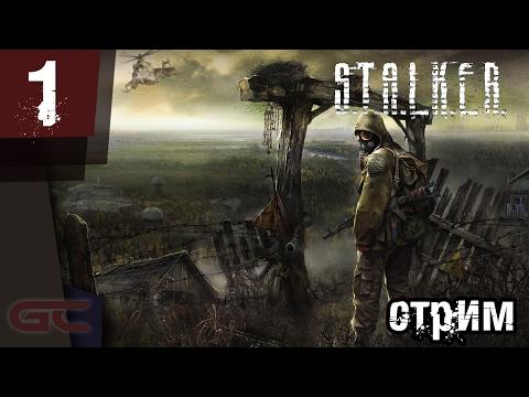 S.T.A.L.K.E.R. Тень Чернобыля СТРИМ #1