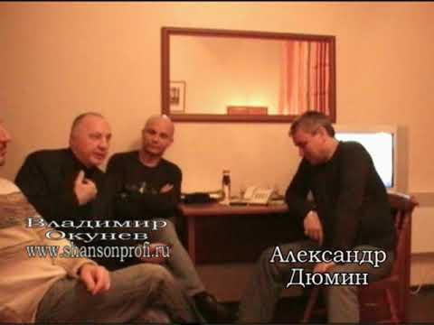 О сайте Музей шансона Владимира Окунева