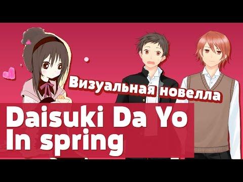 Визуальная новелла Daisuki Da Yo -In spring  (1 апреля)