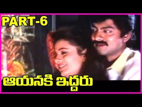 Video Ayanaki Iddaru  Telugu Full Length Movie  - Part-6 - Jagapathi Babu, Ramyakrishna, Ooha download in MP3, 3GP, MP4, WEBM, AVI, FLV January 2017