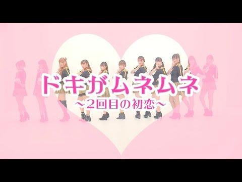 『ドキがムネムネ~2回目の初恋~』 フルPV ( #KNU #knu23 )
