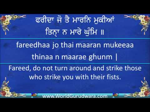 WorldGurudwara - This is Shabad is composed by Bhagat Farid ji and is on Page 1382 in Guru Granth Sahib Ji. Shabad Kirtan - Farida Bure Da Bhala Kar is by Bhai Gurdev Singh j...