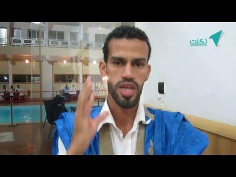الأديب محمد يحي ولد محمد لمجد – حضرة المحبوب