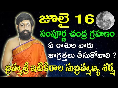 #lunar Eclipse July 2019 || #చంద్ర గ్రహణం ||#16 July 2019 || Sri Telugu Astro