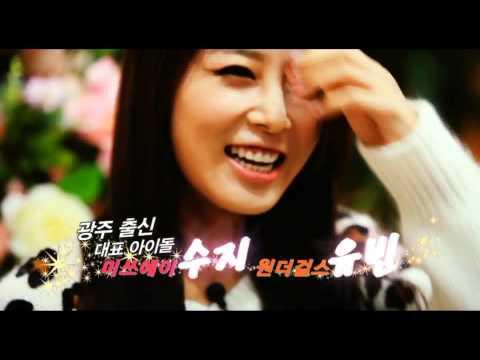 Suzy yubin running man online