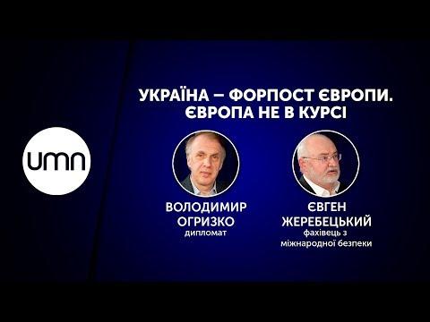 УКРАЇНА — ФОРПОСТ ЄВРОПИ. ЄВРОПА НЕ В КУРСІ - DomaVideo.Ru