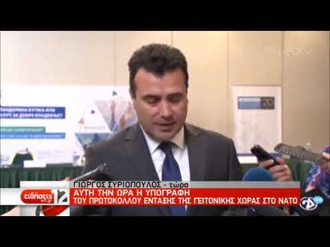 Υπεγράφη το πρωτόκολλο ένταξης της πΓΔΜ στο ΝΑΤΟ   06/02/19   ΕΡΤ