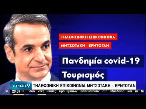Τηλεφωνική επικοινωνία Κ. Μητσοτάκη – Τ. Ερντογάν – Η πανδημία στο επίκεντρο  | 26/06/2020 | ΕΡΤ