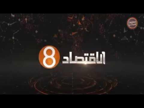 فيديومقابلة التلفزيون الاردني مع عطوفة المدير العام حول قانون الضريبه