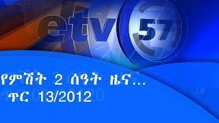 ኢቲቪ 57 የምሽት 2 ሰዓት አማርኛ ዜና… ጥር 13/2012 ዓ.ም |etv